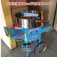 營業用 電力式造型 棉花糖機(含車台)