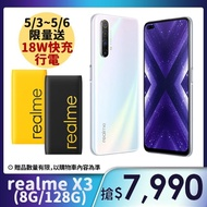 極地白【realme】X3 S855+四鏡頭全速旗艦機(8G/128G)