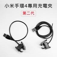 【小米粉】 小米手環4 充電夾 二代 免拆充電器 充電線