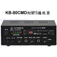 鐘王牌 KB-80CMD 車用小型擴音機