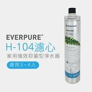 EVERPURE美國原廠~TRIWIN代理公司貨 H104濾心