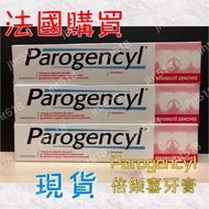 *現貨*法國 Parogencyl 倍樂喜 牙周保健牙膏 粉款敏感牙齦 75ml