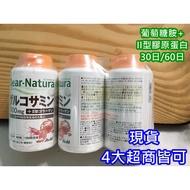 💖啾啾💖現貨   日本直送~朝日 Asahi Dear-Natura 葡萄糖胺+II型膠原蛋白 60日/30日