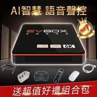 【EVBOX 易播盒子】5PRO 8核心+32G儲存空間 AI語音聲控(安博 機上盒 智慧 數位 網路 4k EVPAD)