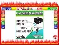 【光統網購】CERIO 智鼎 POE-ISP Gigabit PoE 直通乙太網路突波疏導保護器~下標先問門市庫存