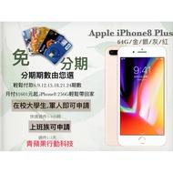 【青蘋果】高雄無卡分期│Apple iPhone8 PLUS 64G手機 另iPhone7方案,公司貨全新