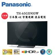 有現貨 Panasonic 國際牌 TH-65GX900W 日本製 65吋 智慧連網 4K 液晶電視 公司貨 保固三年