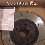 Toyota 86/ BRZ原廠交換型畫線通風前碟+來令片