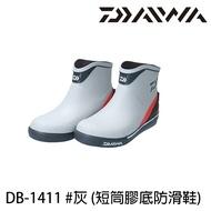 DAIWA DB-1411 #灰 [漁拓釣具] [短筒膠底防滑鞋]