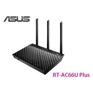 免運 華碩 RT-AC66U Plus AC1750 雙頻無線路由器 AC66U B1 最新版