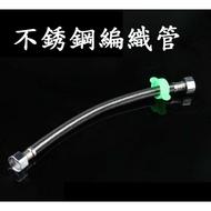 【不銹鋼編織管】大流量 不銹鋼絲軟管 白鐵進水管 熱水器軟管 高壓鋼絲軟管 高壓管 編織管