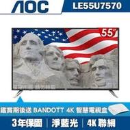 【美國AOC】55吋4K UHD聯網液晶顯示器+視訊盒LE55U7570★送BANDOTT鴻海便當4K智慧電視盒★