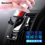 【Baseus】金屬鏡面重力 Qi快速無線充電車用支架/車架(送QC快充雙USB車充頭) for iPhoneXS/XS Max/XR
