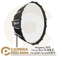 ◎相機專家◎ Nanlite 南光 Forza 90cm 拋物線罩 Forza300 適用 十六角 柔光箱 南冠 公司貨