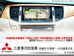 音仕達汽車音響 三菱MITSUBISHI Global LANCER VIRAGE HD高畫質 七吋專用螢幕 原廠鎖點