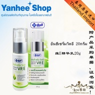 Love Thai makeup Thailand Yanhee E Essence Cream reduces wrinkles and improves skin deep and compact
