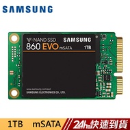 SAMSUNG 三星 860 EVO mSATA SSD 固態硬碟 (1TB) 台灣公司貨 蝦皮24h