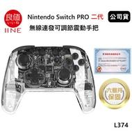 良值 Nintendo Switch PRO 二代 無線連發可調節震動手把(公司貨) 科技透 L374