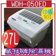 日除27L]威技牌除濕機(WDH-050ED) 新版改款除濕★2018新1級能效