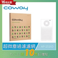 Coway 綠淨力噴射循環空氣清淨機 超微塵過濾濾網 適用AP-1516D