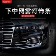 CB 💯 Audi A6 16-18 前霧燈飾條12件套奧迪汽車材料外觀改裝升級空力套件 不銹鋼