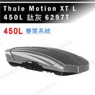 【露營趣】新店桃園 THULE 都樂 Motion XT L 450L 6297T 鈦灰 車頂箱 行李箱 旅行箱 漢堡