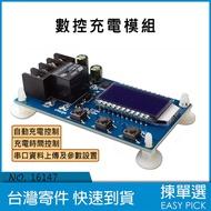 數控充電模組 XY-L10A 直流 6-60V 自動充電時間控制 控制充電時間 鋰電池充電控制器 液晶顯示 電瓶充電