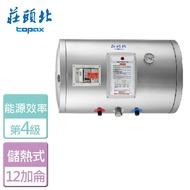 【莊頭北】橫掛儲熱式電熱水器-12加侖-TE-1120W-北北基含基本安裝