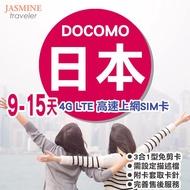 【超取免運】Docomo日本9-15天 4G不降速吃到飽  送收納袋取卡針 4G 高速上網卡 日本全區通用 SIM卡