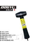 【樂活工具】DOGYU 土牛 迷你 小鐵鎚 鎚子 石頭型 石頭鎚 槌子【00204】