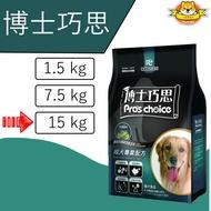 博士巧思 《三種口味均一價》(15kg) 幼犬專業配方/低過敏專業配方/成犬專業配方/ 羊肉 雞肉
