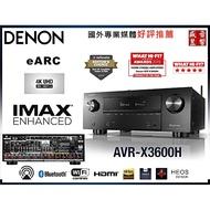 『盛昱音響』標價可議價 - 附贈品 - DENON AVR-X3600H 環繞擴大機|補貨中