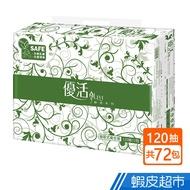 優活 抽取式衛生紙 120抽x12包x6袋  現貨 蝦皮直送