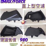 🌸花花🌸燈の匠 直上型空濾 SMAX FORCE