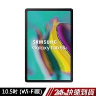 [滿萬折600]Samsung Galaxy Tab S5e 10.5吋 Wi-Fi平板電腦 蝦皮24h
