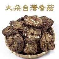 ~大朵台灣香菇(一斤裝)~ 保證是台灣香菇,大朵便宜又好吃!【菇購樂】