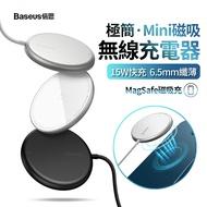 Baseus倍思 極簡Mini磁吸無線充電器 15W快充磁吸無線充 Magsafe無線充電器 迷你充電盤 充電座