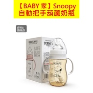 史努比SNOOPY PPSU嬰兒奶瓶寬口防脹氣奶瓶 260/320ml
