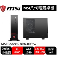 MSI 微星 Codex S 8RA-008tw i5-8400/8G/128GB+1TB/GTX1050 小桌機可刷卡