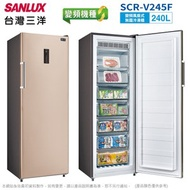 預購~台灣三洋240L直立式變頻無霜冷凍櫃SCR-V245F~含拆箱定位(預計6月中旬到貨