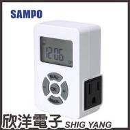 ※ 欣洋電子 ※ SAMPO 聲寶 電子式定時器 (EP-U142T)