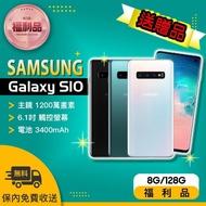 【SAMSUNG 三星】G973 8G/128G 福利品(S10 GALAXY)