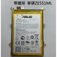 Asus 華碩 電池 C11P1424 zenfone2 ZE550ML ZE551ML Z008D Z00AD 電池