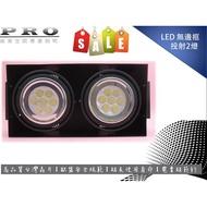 LED AR111崁燈/無邊框投射型方盒2燈(20W)/取代傳統鹵素燈60W--PRO專業照明