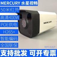 優品賣場%水星MIPC414P POE監控攝像頭 400萬像素 H.265+網絡遠程APP攝像機