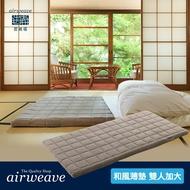 airweave 愛維福|和風薄墊6.5公分 - 雙人加大 百選溫泉第一名加賀屋全館使用 (日本市佔第一薄墊品牌 原裝進口)