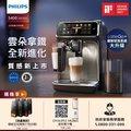 Philips 飛利浦全自動義式咖啡機 EP5447