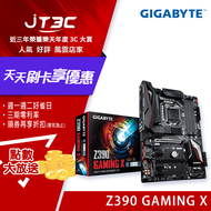 GIGABYTE 技嘉 Z390 GAMING X 主機板