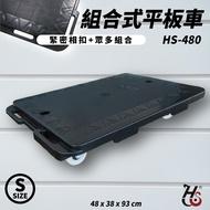 台灣製造➤華塑 組合式平板車(小) HS-480 塑鋼/載重150kg/附止滑墊/組合相扣/手推車平板車/貨運倉儲搬家