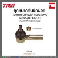 ลูกหมากคันชักนอก TOYOTA COROLLA AE80,90,92,COROLLA AE101,111 TRW/JTE319